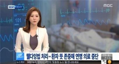 연명의료 중단. 사진=MBC 방송화면 캡처