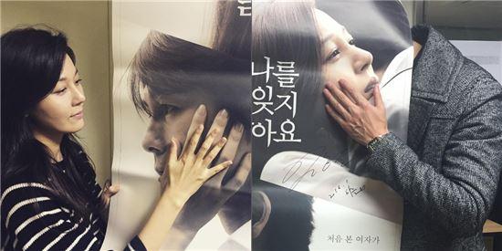 나를 잊지 말아요 정우성 김하늘. 사진=정우성 인스타그램