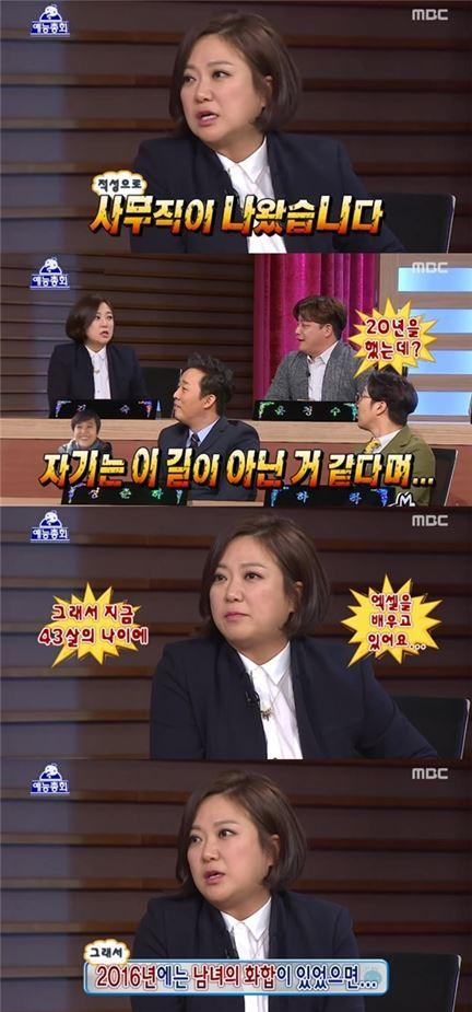 무한도전 김숙. 사진=MBC 방송화면 캡처