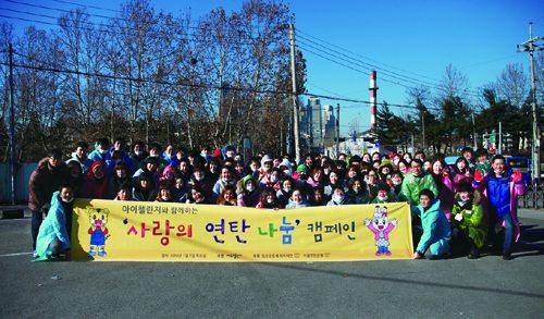 에듀챌린지, '사랑의 연탄 나눔' 봉사활동