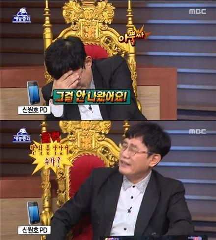 이경규. 사진=MBC '무한도전' 캡처