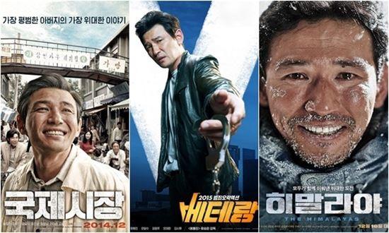 영화 '히말라야' '베테랑' '국제시장' 포스터