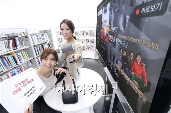 KT '바야흐로 기가인터넷 100만시대' 이벤트
