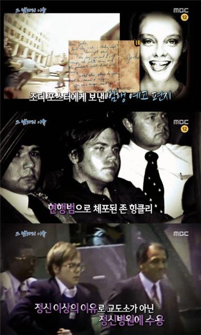 서프라이즈 조디 포스터. 사진=MBC 방송화면 캡처