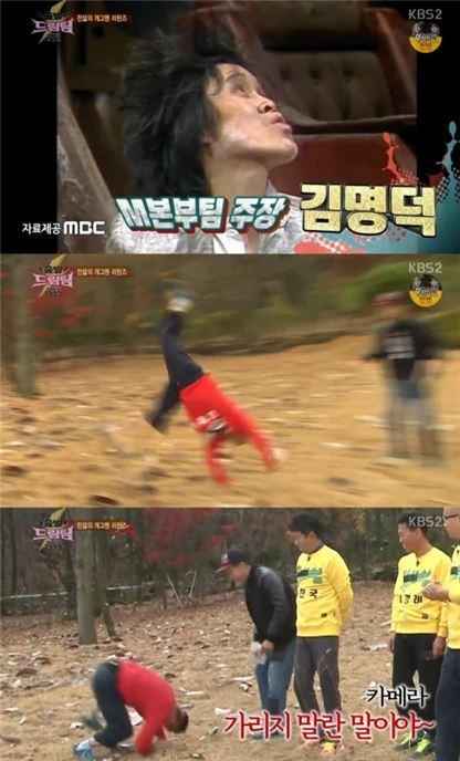출발 드림팀 김명덕. 사진=KBS2 방송화면 캡처