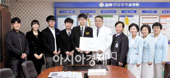 광주 서석고 학생들이 화순전남대병원 김형준 병원장에게 헌혈증을 전달하고 있다.