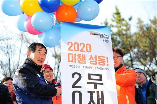 ▲김철년 성동조선해양 대표이사(왼쪽)이 희망풍선 날리기를 준비하고 있다.