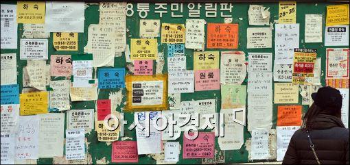 [포토]하숙집 구하는 계절