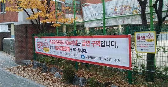 학교 앞 절대정화구역 금연구역 지정
