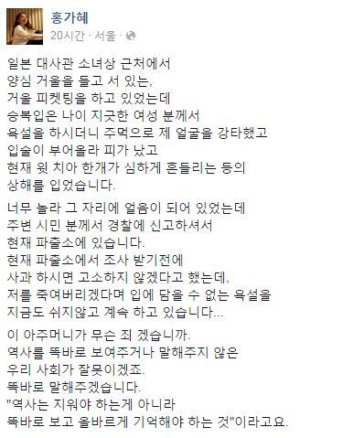 홍가혜. 사진=홍가혜 페이스북