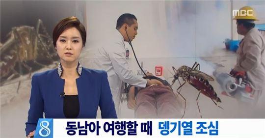 동남아 뎅기열. 사진=MBC 방송화면 캡처