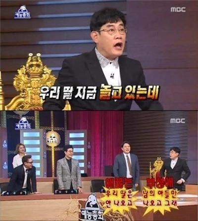 무한도전 이경규. 사진=MBC 방송화면 캡처