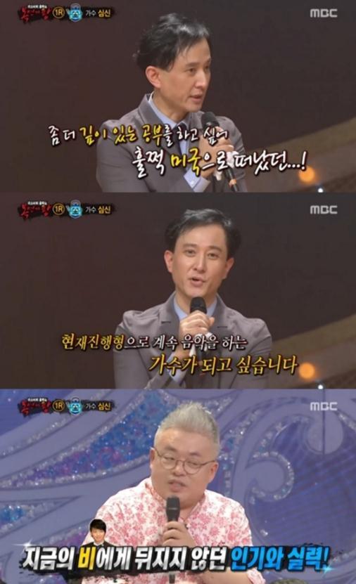 심신, 김형석. 사진=MBC '복면가왕' 방송캡처