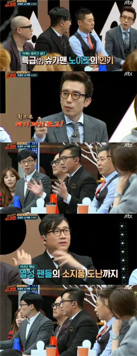 슈가맨 노이즈. 사진=JTBC '투유프로젝트-슈가맨' 방송캡처