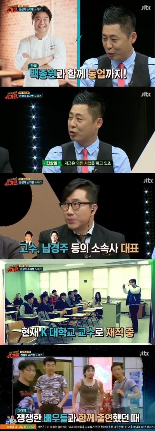 노이즈 근황. 사진=JTBC '슈가맨' 방송화면 캡처.