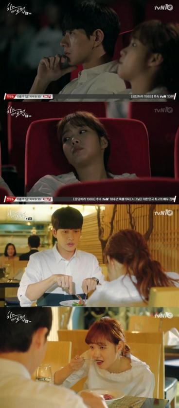 박해진, 김고은. 사진=tvN '치즈인더트랩' 방송캡처
