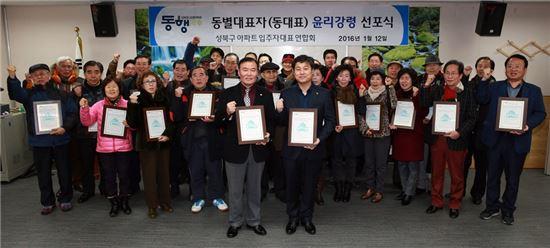 김영배 성북구청장과 성북구 아파트입주자대표연합회 회원들