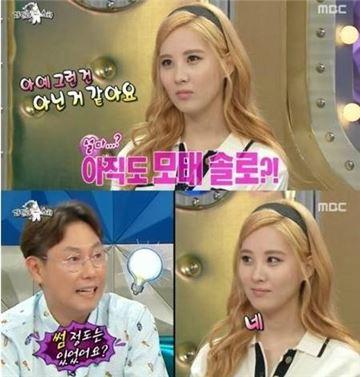 서현. 사진=MBC '라디오스타' 방송화면 캡처.