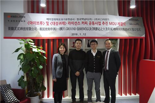한국맥널티, 중국 컨텐츠 그룹 위마오와 MOU 체결