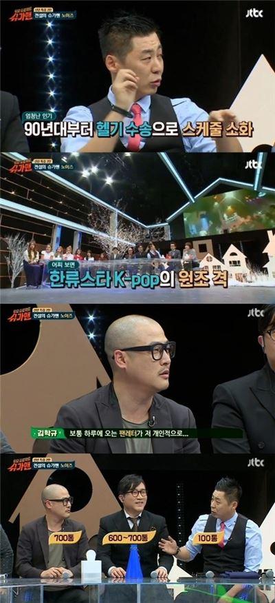 '슈가맨' 노이즈. 사진=JTBC 방송화면 캡처.