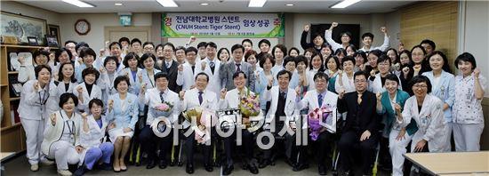 전남대학교병원(병원장 윤택림)이 심혈관계 스텐트 자체 개발로 국내 의료발전에 기여한 순환기내과 정명호 교수에게 공로패를 수여했다.