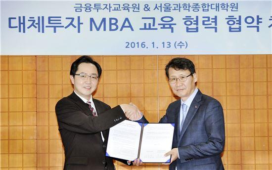 (왼쪽부터)정삼영  한국대체투자연구원 원장과 김경배 금융투자교육원 원장이 13일 여의도 금융투자협회에서 대체투자 MBA 공동 운영을 위한 업무협약(MOU)을 체결했다.