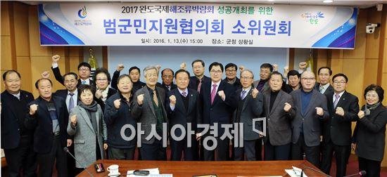 2017완도국제해조류박람회 성공적 개최를 위한 범군민지원협의회 소위원회를  출범했다.