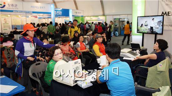 장흥국제통합의학박람회