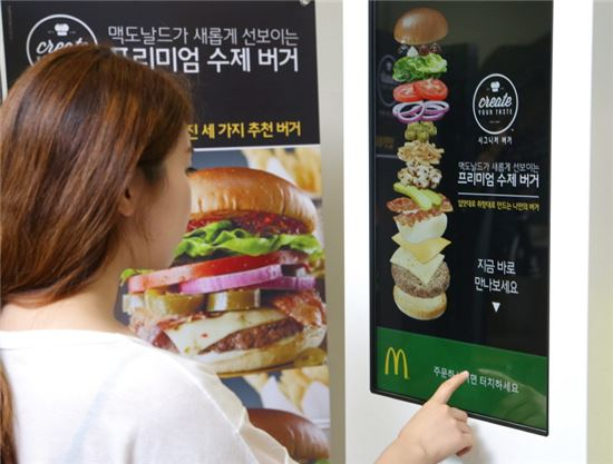맥도날드, '시그니처 버거' 도입 기념…부산서 21일 에릭남과 행사