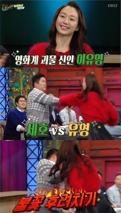 '해피투게더 3' 이유영. 사진=KBS2 방송화면 캡처.