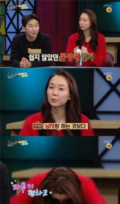 '해피투게더 3' 임지연. 사진=KBS2 방송화면 캡처.