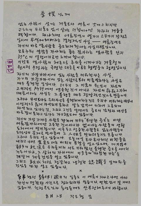 영면한 '시대의 선비' 신영복의 잊지못할 편지