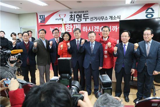 최형두 예비후보 선거 사무소 개소식 현장