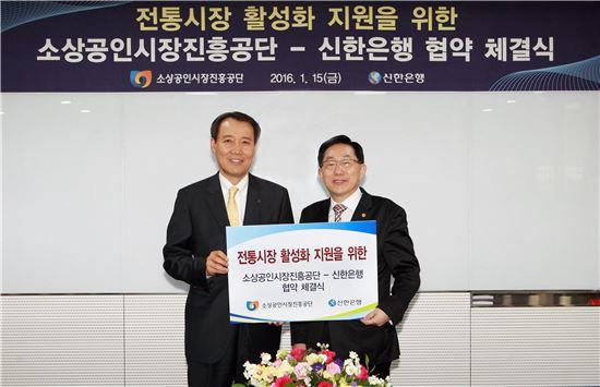 신한은행, 전통시장 활성화 MOU