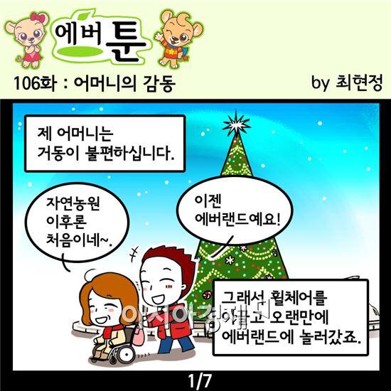 ▲에버랜드 감동 스토리 웹툰 106화 '어머니의 감동' (제공=에버랜드)