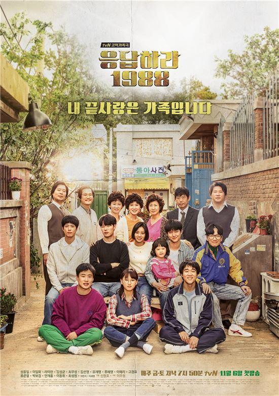 '응답하라 1988' 시청률 19.6%…케이블 최고 기록