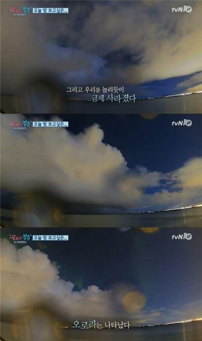 오로라. 사진=tvN 방송화면 캡처
