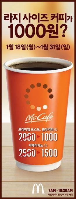 """맥도날드, 라지 사이즈 커피 1000원…""""매일 오전 7시부터 10시 반까지 '맥카페' 타임"""""""