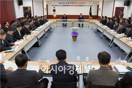 전남선관위는 15일 제20대 국회의원선거를 공정하고 정확하게 관리하기 위한 대책회의를 개최하고 현안사안에 대해 토의하는 자리를 가졌다. 사진=전라남도선거관리위원회