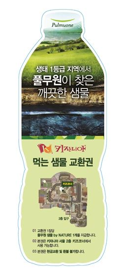 풀무원샘물, 테마파크 '키자니아 서울'과 2년 연속 프로모션 진행