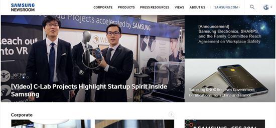 삼성 뉴스룸 글로벌 홈페이지 화면