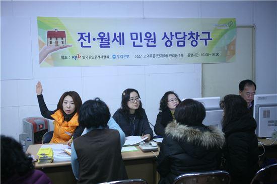 고덕3단지 전월세 및 복지 상담 창구