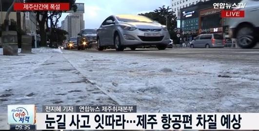 제주 항공편 차질 사진=연합뉴스TV 뉴스 캡처