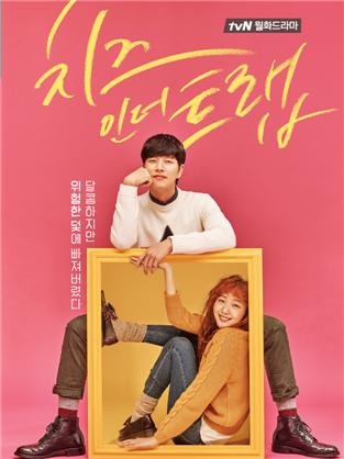 치즈인더트랩 대표이미지/tvN 치즈인더트랩 공식 홈페이지
