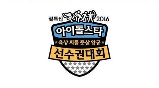 아육대 로고. 사진=MBC
