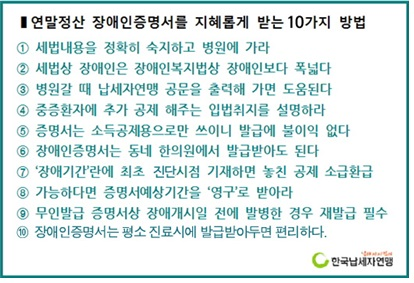 한국납세자연맹 장애인증명서 지혜롭게 받는 10가지 방법