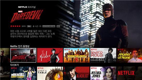 넷플릭스 한국 서비스