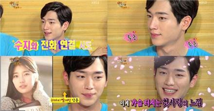 '치인트' 서강준(출처=KBS 2TV '해피투게더3' 영상 캡처)