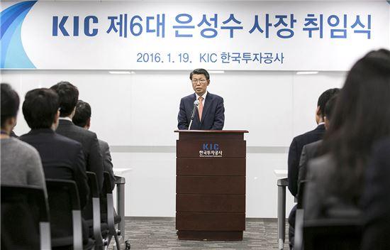 은성수 한국투자공사(KIC) 사장. 사진제공 한국투자공사