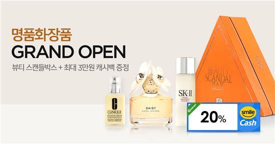 "G마켓 ""온라인몰에서 명품화장품 쇼핑하세요"""